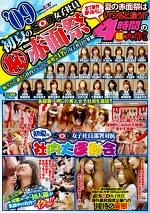 09 初夏のSOD女子社員(恥)赤面祭 恥ずかし過ぎる社内イベントに総勢24名の女子社員が参加!!