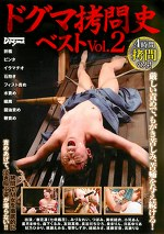 ドグマ拷問史ベスト Vol.2