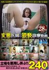 変態医師の猥褻診療動画DX 被害者28名 240分
