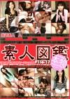 素人図鑑 File‐17