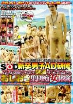2009年度SOD新卒男子AD研修 人気AV女優がいっぱいの銭湯でチ〇ポが勃ったらおしおき集団痴女体験