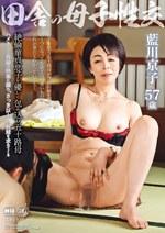 田舎の母子性交 絶倫童貞息子を優しく包み込む五十路母 藍川京子 57歳
