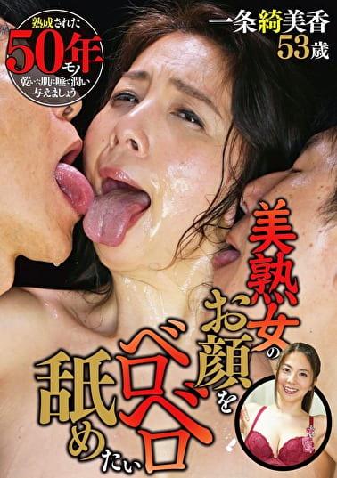 美熟女のお顔をベロベロ舐めたい 一条綺美香 53歳 熟成された50年モノ 乾いた肌に唾で潤いを与えましょう