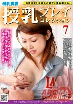 母乳奥様・授乳プレイコレクション7