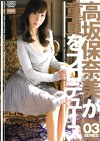 高坂保奈美が童貞をプロデュース