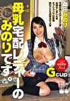 母乳宅配レディーのみのりです。 桑田みのり Gカップ 今朝の搾りたてのミルクをお持ちしました