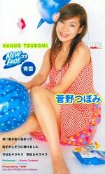 NEW FACE 21 青蕾 菅野つぼみ