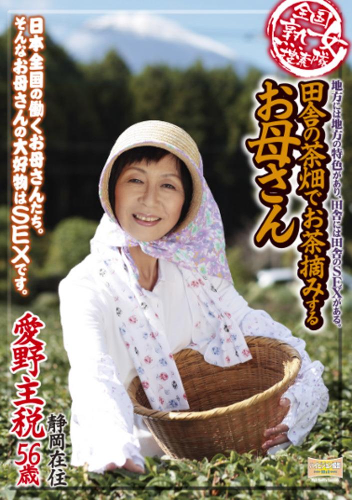 全国熟女捜索隊 田舎の茶畑でお茶摘みするお母さん