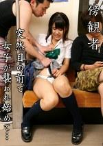 傍観者 突然目の前の女子が襲われ始めて・・・