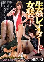 生姦レオタード女装子 MIZUKI ワ・タ・シを拘束して・・・めちゃめちゃに犯して・・・