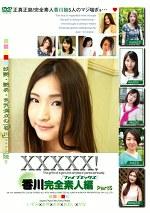 XXXXX![ファイブエックス]香川完全素人編Part5