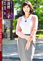 続・異常性交 還暦母と子 其の弐 杉本秀美 60歳