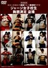 神奈川県横浜市●●町私立●●●等学校 ジャージ女子校生 胸囲測定 盗撮