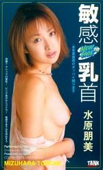 NEW FACE 20 敏感乳首 水原朋美