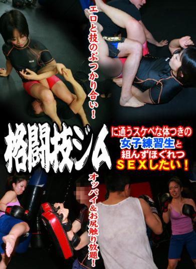 格闘技ジムに通うスケベな体つきの女子練習生と組んずほぐれつSEXしたい!
