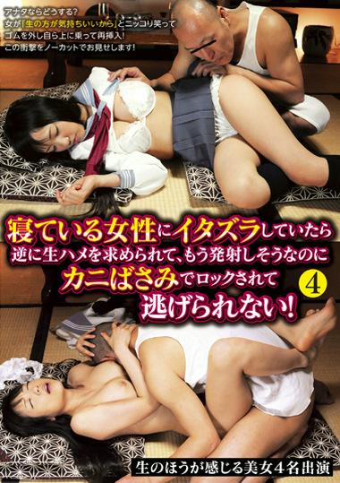 寝ている女性にイタズラしていたら逆に生ハメを求められて、もう発射しそうなのにカニばさみでロックされて逃げられない!4
