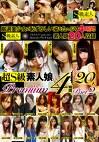 超S級素人娘Premium 4時間20人 Part2