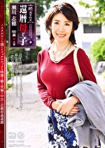 続・異常性交 還暦母と子 其の参 瀬川志穂 60歳