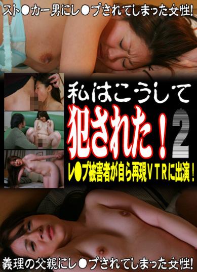 私はこうして犯された!(2)~レ●プ被害者が自ら再現VTRに出演!