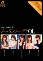 MAX GIRLS 34 ノーパンノーブラOL