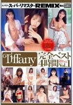 あのアイドルがスーパーリマスターREMIXで甦る Tiffany完全ベスト4時間 Vol.1
