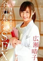 ロリ専科 新人 理系女子大生 全力本気SEX 広瀬晴子