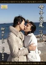 母子交尾【河津路】 柳田やよい