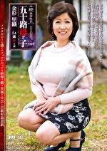 続・異常性交 五十路母と子 其ノ弐拾壱 金杉里織 54歳