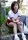 未成年(五三九)部活少女 校外射精 02