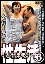 中高年夫婦の性生活 6