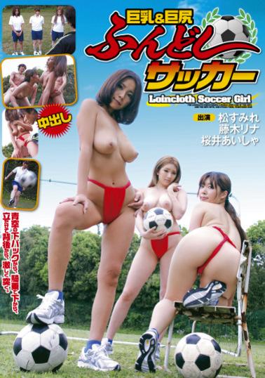 巨乳&巨尻 ふんどしサッカー