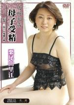 近親相姦 母子受精 栗尾由里江 四十歳