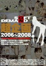 超企画 2006~2008