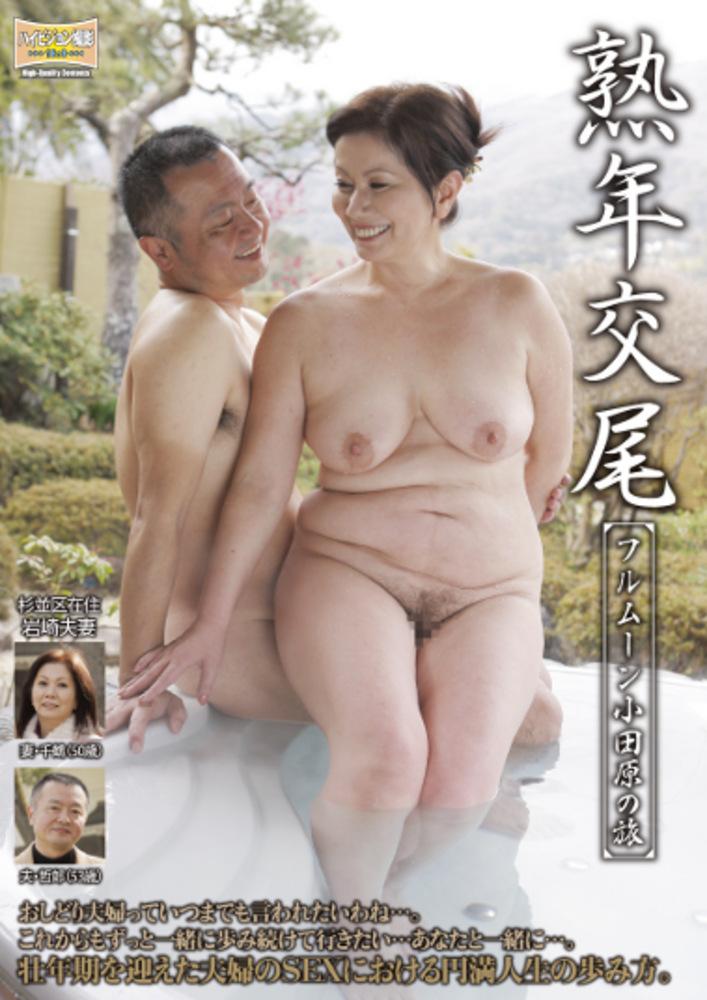 熟年交尾 フルムーン小田原の旅 岩崎千鶴