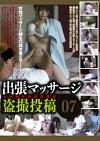 女性施術師猥褻強要 出張マッサージ 盗撮投稿 07