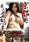 京都発 素人変態妻 3