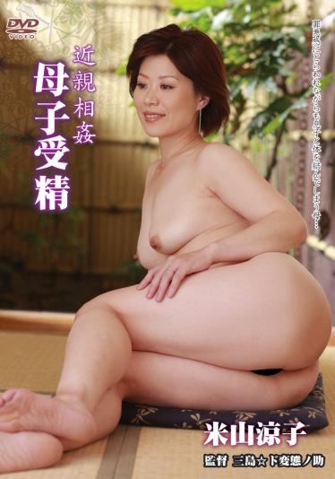 近親相姦 母子受精 米山涼子 四十一歳