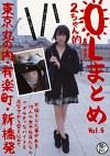 OLまとめ 真性中だし VOL.6 東京丸の内・有楽町・新橋発