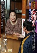 銭湯の女将さん 女将さ~ん時間ですよ~! 黒崎礼子