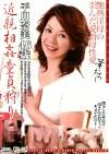 近親相姦童貞狩り 平川奈美46歳