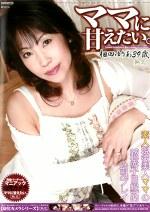 ママに甘えたい。 相田ゆりあ39歳