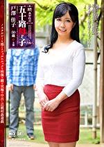 続・異常性交 五十路母と子 其ノ弐拾八 戸澤佳子 50歳
