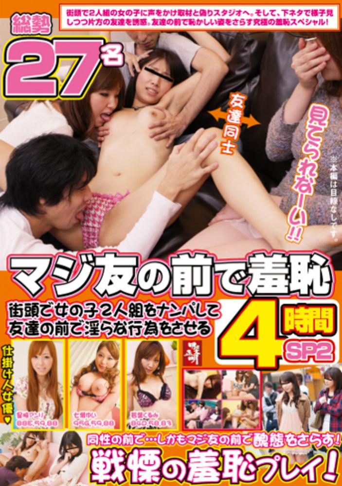 マジ友の前で羞恥 街頭で女の子2人組をナンパして友達の前で淫らな行為をさせる 4時間SP 2