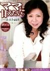 ママに甘えたい。 小川美佐子44歳