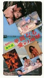 愛染恭子の[海外版]本番生撮り 華麗なる愛の遍歴