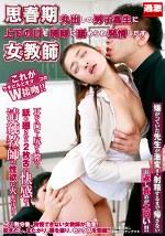 思春期丸出しの男子高生に上下の口を同時に舐められ発情しだす女教師