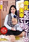 母乳宅配レディーの美幸です。西野美幸 奇跡の42歳 天然母乳