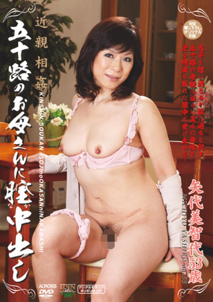yashiro milf women Actress(es): chitzuru iwasaki, maki tomoda, takako kato, michiru ishida, shizuno maki, akemi ebara (aki michiwa) kaori tsukimoto, michiyo yashiro, sachi itakura, kiyomi nagase categories: series mature woman married woman adultery creampie over 4 hours hi-def.