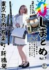 OLまとめ 真性中だし VOL.7 東京丸の内・有楽町・新橋発 「今週の日曜日に会うなんて無理ですよね。私、誕生日なんです。お家の事でいそがしいですよね・・・」