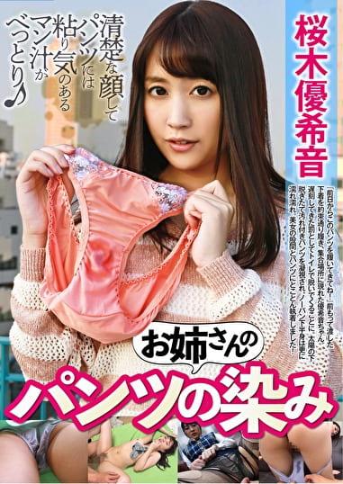 お姉さんのパンツの染み 桜木優希音 清楚な顔してパンツには粘り気のあるマン汁がべっとり♪